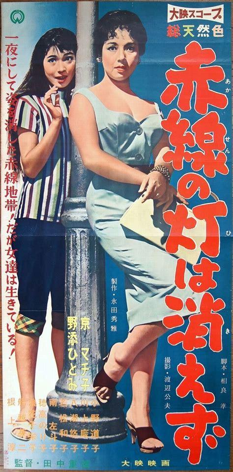Machiko nackt Kyô Machiko Kyō