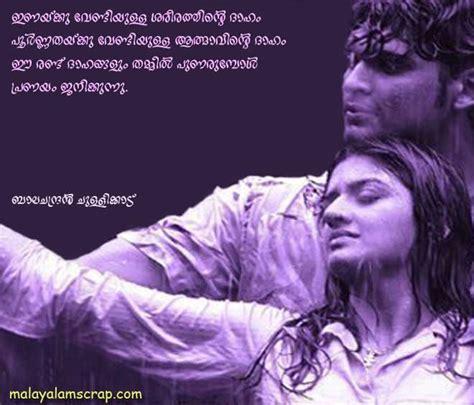 Love Quotes Husband Malayalam