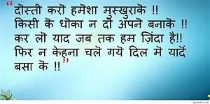 Happy Friendship Day Quotes in Hindi 2017 - iHindi Status