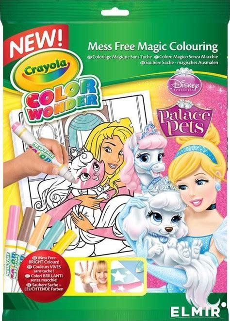 Набор для творчества Crayola Color Wonder Книга раскраска