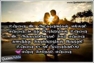 wedding card quotations best tamil messages with images quotesadda