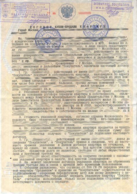 Документы на разрешение получение рвп