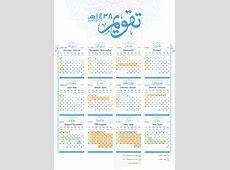 Islamic Calendar 1438 Hijri Calendar 1438 Printable