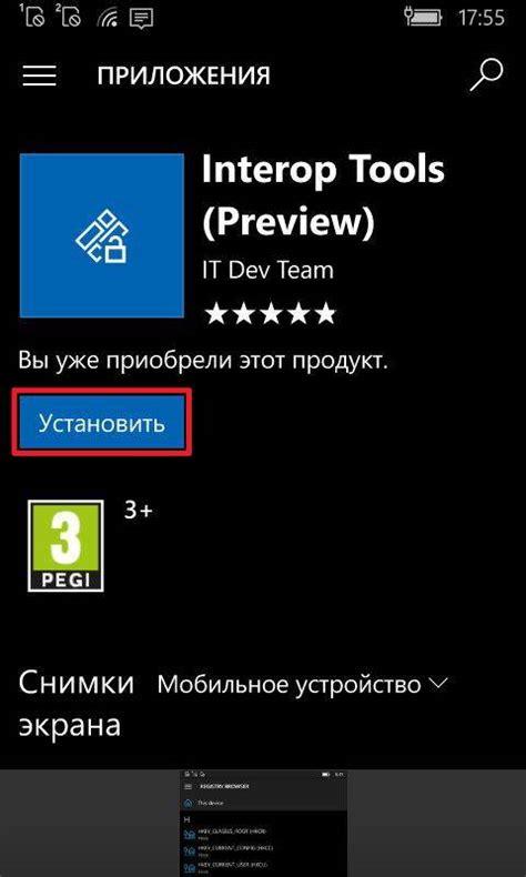 как установить interop tools в windows 10 и windows 10 mobile