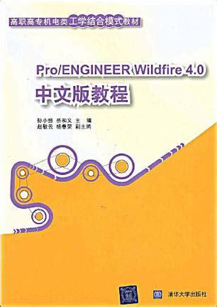 pro engineer wildfire 4 0中文版教程 豆瓣