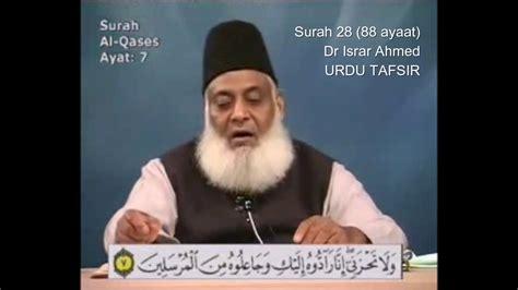 28 Surah Qasas Dr Israr Ahmed Urdu