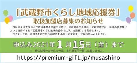 武蔵野 市 くらし 地域 応援 券