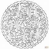 Mandala Islamic Coloring Pages Arabic Mosaic Printable Patterns Drawing Sheets Adult Colouring Pattern Mandalas Swat Team Adults Designs Traditional Imprimer sketch template