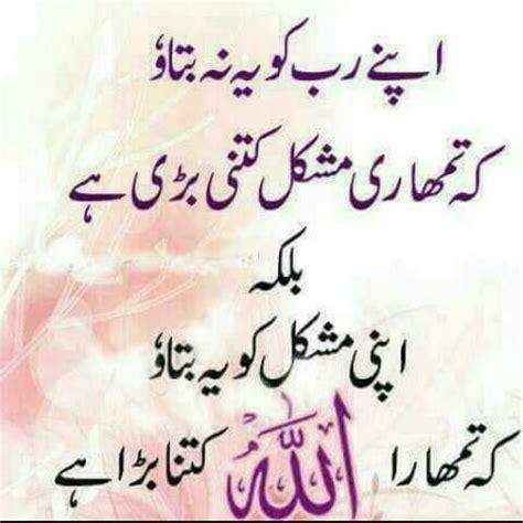 urdu quotes ideas  pinterest urdu shayari