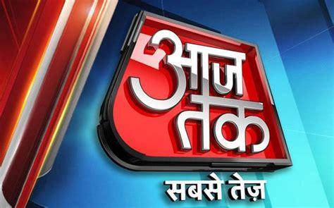 News Live Tv by Aaj Tak Live Tv India News