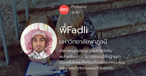 ติวเตอร์พี่Fadli - Protutor