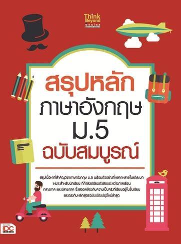 สรุปหลักภาษาอังกฤษ ม.5 ฉบับสมบูรณ์ -- SERAZU