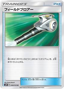 Field Blower (Guardians Rising 125) - Bulbapedia, the ...
