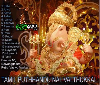 Happy Puthandu Tamil Whatsapp 3d Dp Glitters