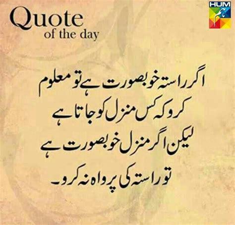 Rumi Quotes In Roman Urdu