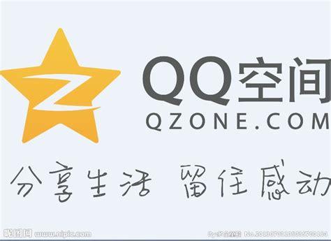 Qq空间最新logo矢量图__vi设计_广告设计_矢量图库_昵图网nipic.com