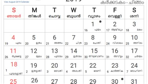 august  malayalam calendar malayalam calendar
