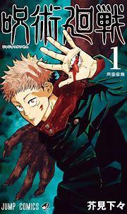 Volume 1 | Jujutsu Kaisen Wiki | Fandom