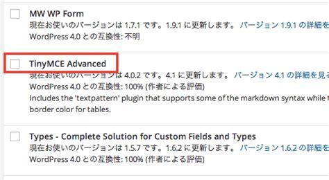 [wp]tinymce Advanced でテーブルの背景色が設定できない問題を解消する方法