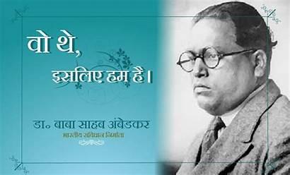 Ambedkar Dr Wallpapers Babasaheb Rao Bhim Quotes