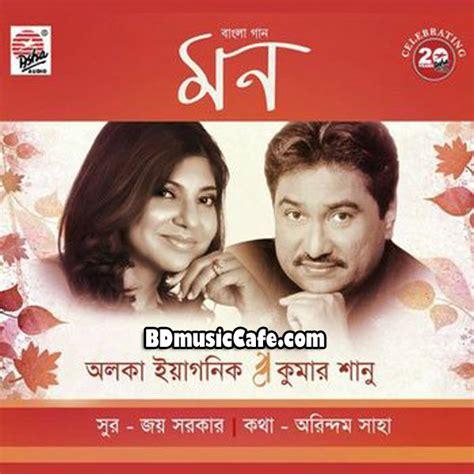 Bengali kumar sanu adhunik mp3 download   Kumar sanu bangla