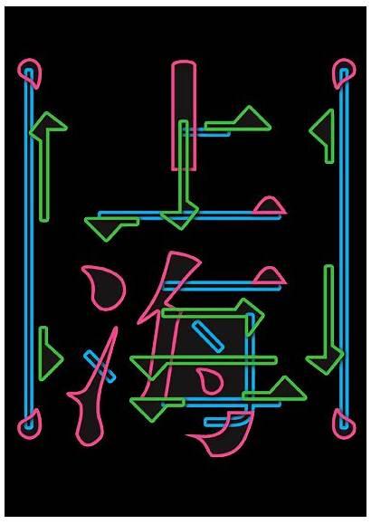 Shanghai Graphic Typography Behance 上海