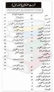 Zakheera Islami Malumat Sawalan Jawaban Pdf Download ...