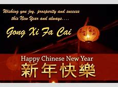 Happy New Year SMS Wishes in Chinese 2017