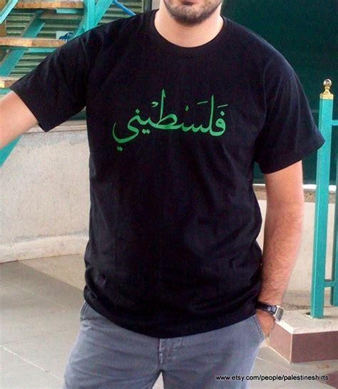 palestinian falastini t shirt