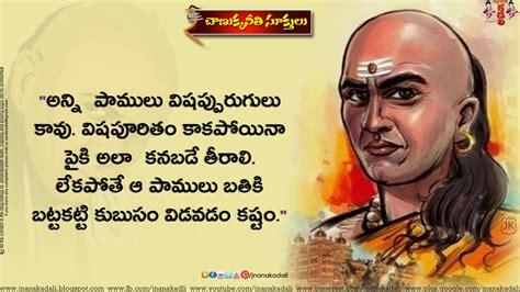 Chanakya Quotes In Telugu Pdf