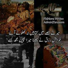 urdu adab poetry images urdu poetry urdu