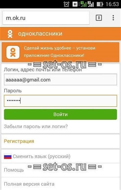 odnoklassniki ru mobile ok ru mobile version fileportal