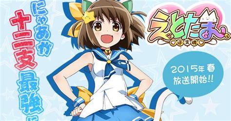 anime shio moe quot etotama quot tayangkan trailer versi karakter