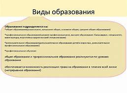 закон об образовании внеурочная деятельность в начальной школе по фгос