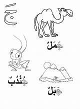 Coloring Islamic Arabic Alphabet Jaa Alphabets Preschool Letters تلوين صور Crafts حروف Visiter Learn Arabe Coloringkids sketch template