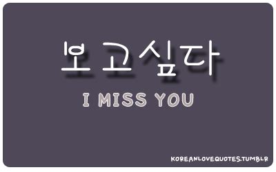 Korean Love Song Quotes