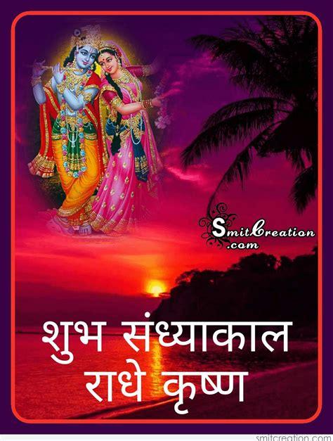 shubh sandhya hindi pictures  graphics smitcreationcom page