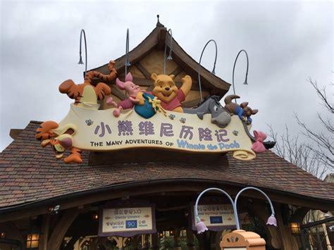 shanghai disneyland   adventures  winnie  pooh