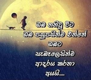 Sinhala Love Quotes For Her