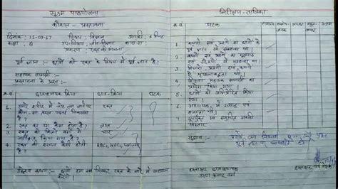 bed micro teaching lesson plan  hindi subject