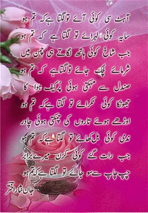 urdu poetryapp apna ap sapoetry  soft
