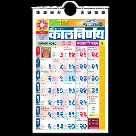 calendar kalnirnay marathi qualads