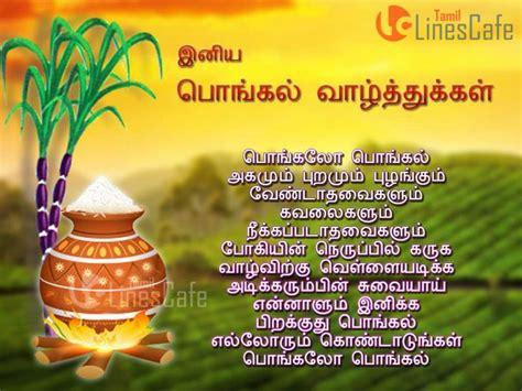 pongal quotes  tamil tamillinescafecom