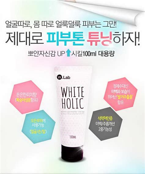 a w lab white holic 50ml w lab white holic 50ml 11street malaysia moisturisers