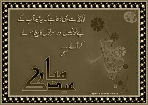 images  eid card sayings wallpapers happy  year