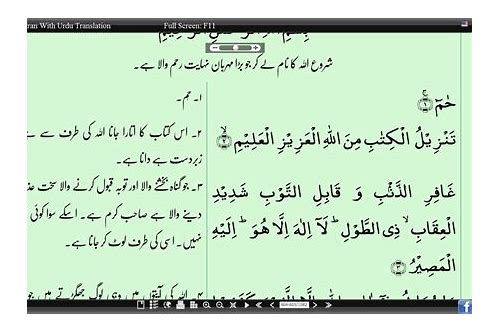 full quran download in urdu translation