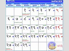 Download Nepali Calendar 2075, Nepali Calendar 2075