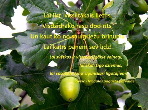 Sveiciens Līgo svētkos - NĪCGALES PAGASTA PĀRVALDE