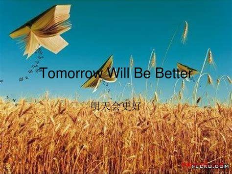 明天会更好_英文版_歌词_word文档在线阅读与下载_无忧文档
