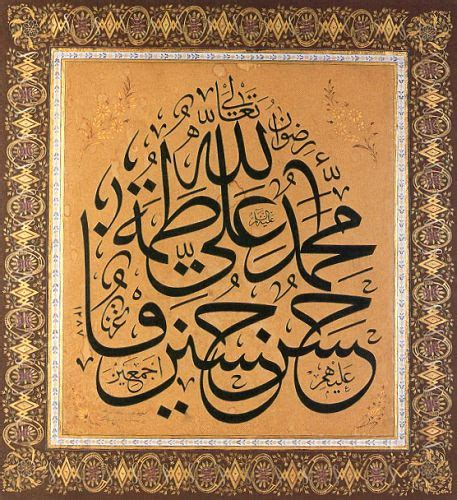 Calligraphie Ottomane by Of All Arts The Journal Of Ottoman Calligraphy